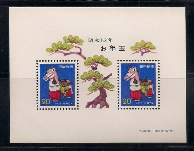 Japan  1977  Sc #1316a  New Year  s/s  MNH  (40780)