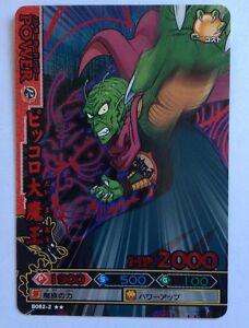 Data Carddass Dragon Ball Kaï Dragon Battlers Rare B082-2 9hioaxdq-07181425-771184290