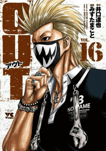OUT  vol.16  Young Champion Comics Manga Comic from Japan