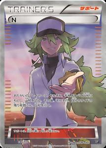 Pokemon Card Japanese N 180 171 Holo Full Art The Best of XY