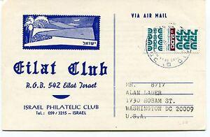 Ffc First Flight Eilat Club Israel Philatelic Club Washington Dc Usa Via Air BéNéFique à La Moelle Essentielle