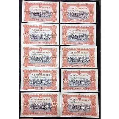 10 pcs of China 1957 Construction Loan Bond $1