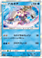 single Japanese Pokémon cards STRENGTH EXPANSION PACK SHINING LEGENDS SM3+