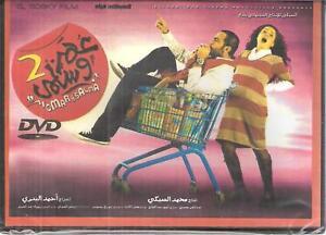 film omar wa salma 2 gratuitement
