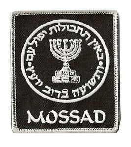 Ecusson-patche-Mossad-thermo-adhesif-Israel-forces-speciales-badge-patch-brode