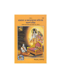 Details about Ramayan O Mahabharater Katipay Adarsh Patra Bangla - Bengali  Book Gita Press