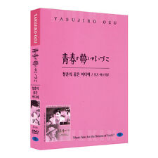 Where Now Are The Dreams Of Youth (1932) DVD - Yasujiro Ozu  (*New *All Region)