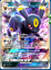POKEMON-TCGO-ONLINE-GX-CARDS-DIGITAL-CARDS-NOT-REAL-CARTE-NON-VERE-LEGGI 縮圖 69