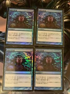 Foil New Conspiracy MTG Brainstorm