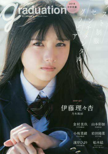 Teen idol japanese Teen idol