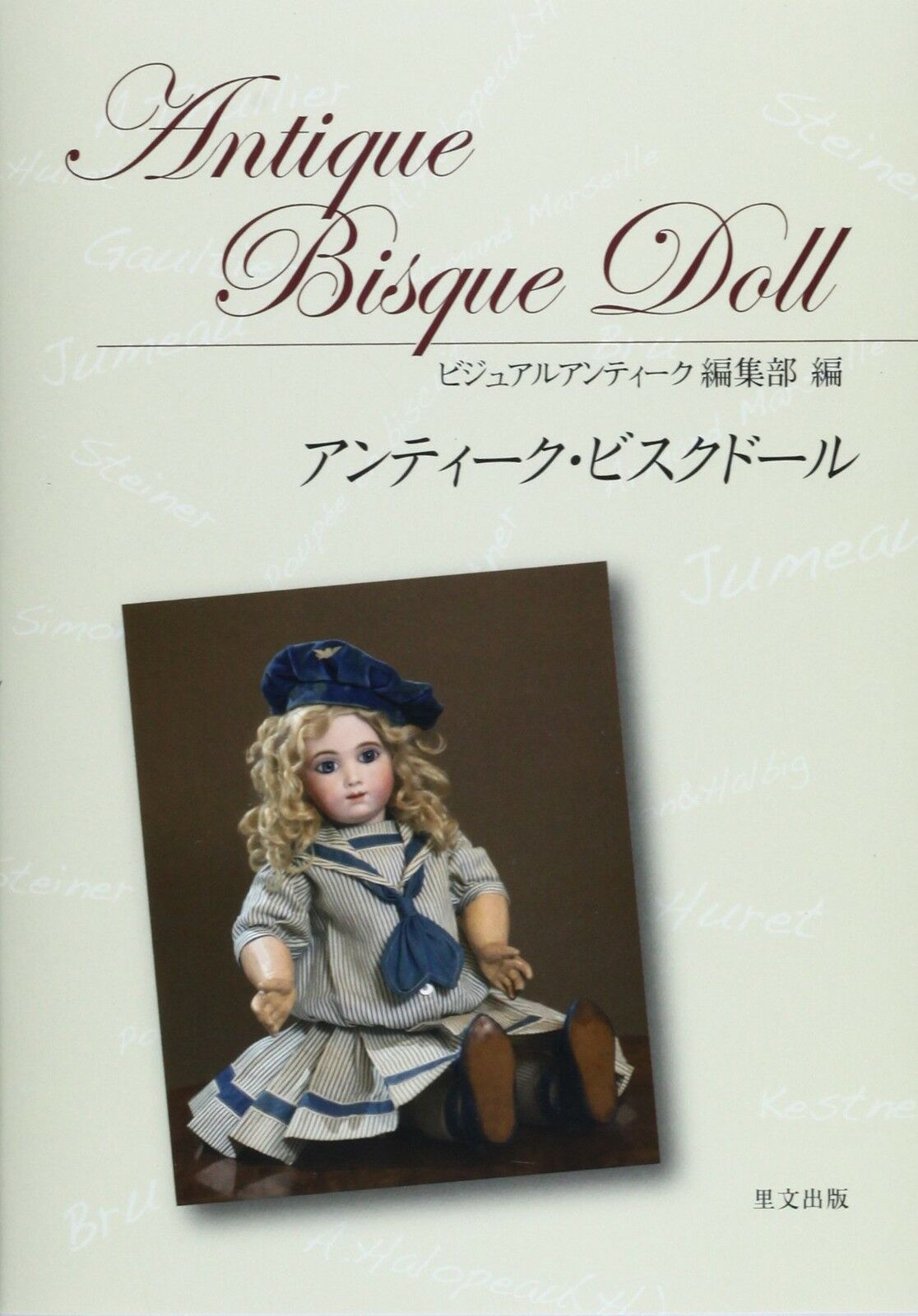 Galleta Biscuit Muñeca poupee en libro de fotos antiguas bisque Muñeca Vol. 1 2013 Japón