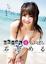 縮圖 1 - Pin-up Book, Meru Ishihara, Love Para, From Japan