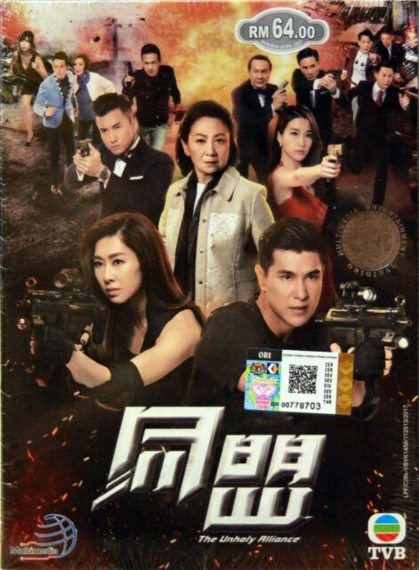 2017 HK TVB Drama The Unholy Alliance in 6 DVDs 1 28 R0 16 9 English Subs  End