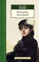 """А. Блок """" Незнакомка. Двенадцать. Стихи """"  Russische Bücher"""