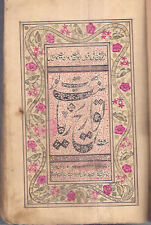 INDIA -  OLD AND RARE - HAND WRITTEN BOOK IN URDU - PAGES 202 + 3 -IN BLACK/RED