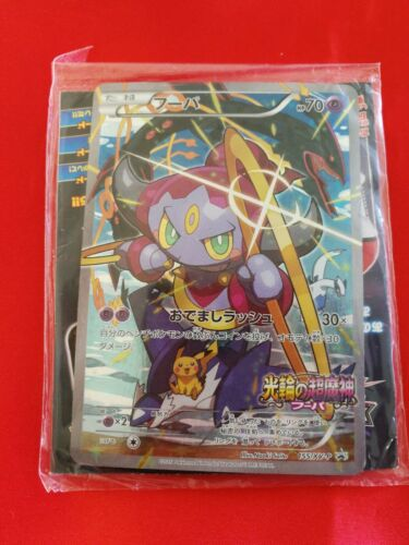 XY-P Japanese Promo Movie Limited Japan promotion w// tretta Hoopa Pokemon  155