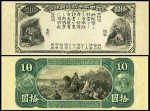 Japan 1 yen 1873 UNC Reproduction