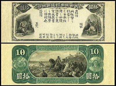 2 x JAPAN 200 YEN 1945 BANKNOTES !NOT REAL! !COPY