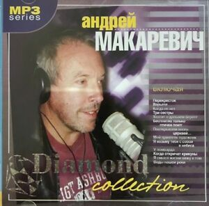 Details about Greatest Hits - Andrey Makarevich - Best Songs Music CD