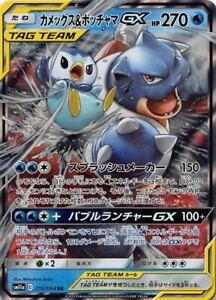 Blastoise-amp-Piplup-Gx-RR-016-064-SM11a-tarjeta-de-pokemon-Menta-japonesa
