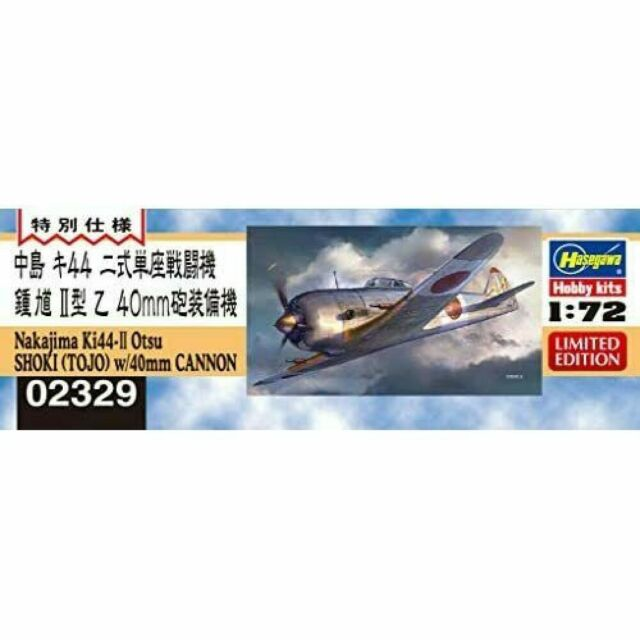 Hasegawa 002329 1//72 Nakajima Ki44-II Otsu Shoki avec Canon de 40 mm