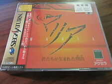 MARIA      --     T-36302G     - SEGA SATURN / JAP. NEW