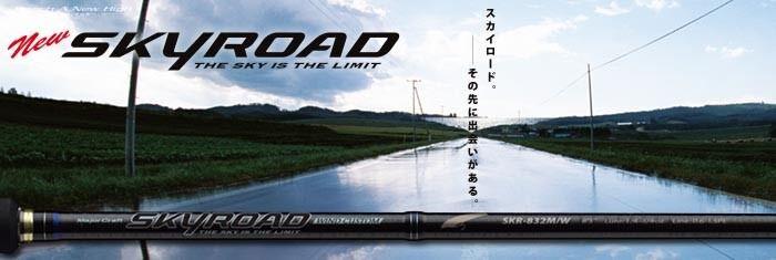 Major Craft Sky Road Series Baitcast Rod SKR B72 H Taco (3116)