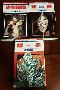 Lot-of-3-Kaori-Yuki-Manga-Boy-039-s-Next-Door-Kaine-amp-Screw