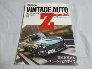 Lightning-Vol-204-VINTAGE-AUTO-Fairlady-Z-specialese-Book-STAR-ROAD-c1