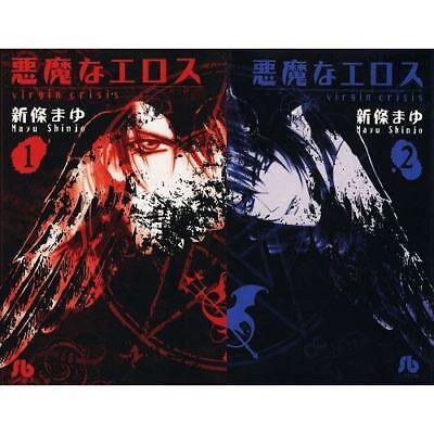Manga Akuma na Eros Pocket edition VOL.1-2 Comics Complete Set Japan Comic F//S