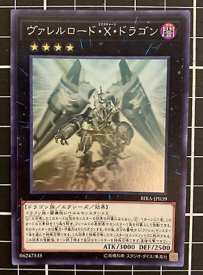 Yu-Gi-Oh Borreload eXcharge Dragon RIRA-JP039 Ghost Rare Japanese