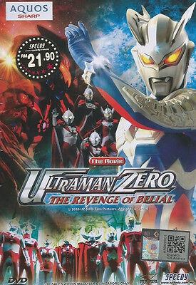 Ultraman Zero : The Revenge of Belial DVD + EXTRA DVD