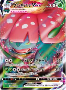 Pokemon Card Japan Venusaur VMAX 002//021 free shipping