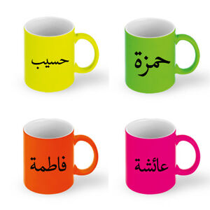 Details about Personalised Arabic Font Bright Neon Drink Cup Glass Coffee  Tea Mug Gift Present