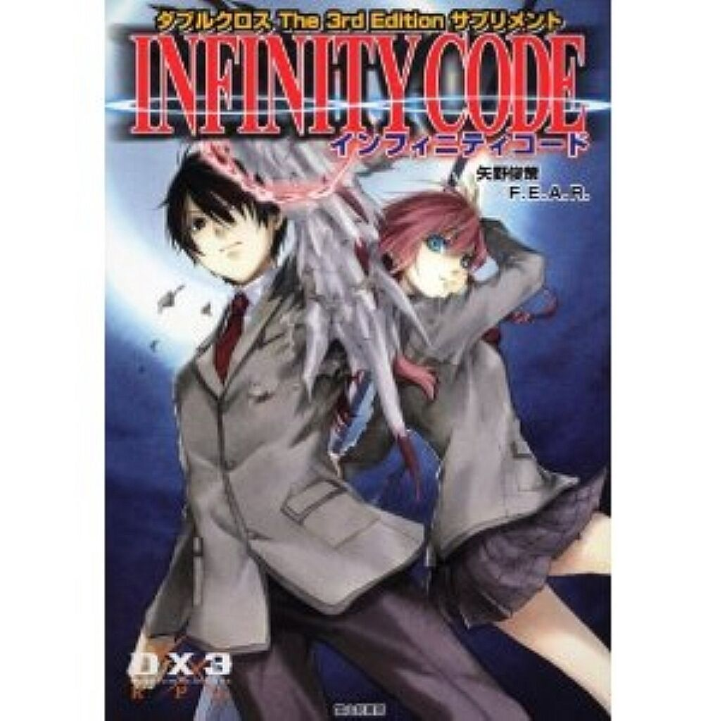 Double Cross The 3rd Edition Supplement Infinity Code book   role-playing game