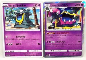 Pokemon Japanese Holo Alola Sleima Grimer Sleimok Muk Rare Set