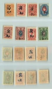 Stamps Rta1978 Bringing More Convenience To The People In Their Daily Life Armenia 1920 Sc 130 Ii 143 Mint Imperf Asia