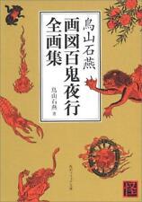 Yokai Art Book Gazu Hyakki Yagyo by Sekien Toriyama Japanese book New
