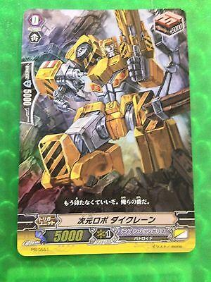 Daiheart Foil Vanguard Japanese Promo PR//0177 Dimensional Robo