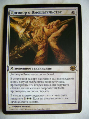 INTERVENTION PACT Future Sight Russian MTG Magic the Gathering NM Card