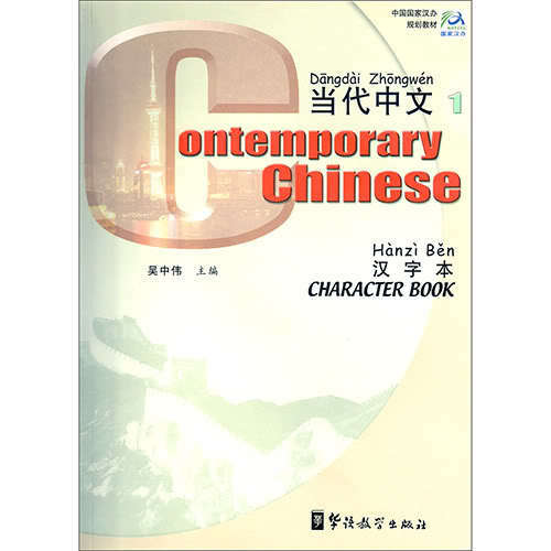 1 of 1 - Contemporary Chinese 〔1〕 Character Book 当代中文:汉字本〔1〕