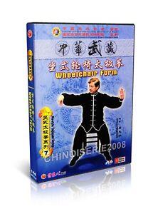 Wu-Style-Taiji-Series-Wu-Style-Tai-chi-Wheelchair-Form-Wu-Guangyu-DVD
