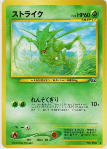 Japanese Pokemon Cards Neo Discovery 2000 Uncommons CHOOSE CARD