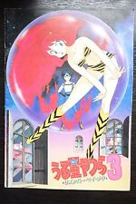 Urusei Yatsura 3 Remember My Love Japanese Anime Movie Program Pamphlet 1985