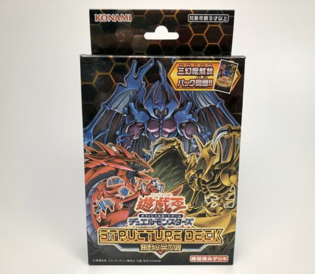 NEW Japanese Yugioh Sacred Beasts of Chaos Structure Deck Sealed SD38 US SHIP