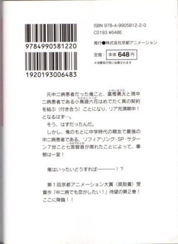 Vol.2 Japanese Light Novel KyoAni Used Chuunibyou demo koi ga shitai