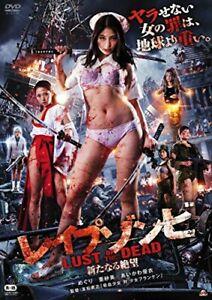 Violacion-ZOMBIE-La-lujuria-de-los-muertos-5-DVD-region-2-nueva-de-Japon