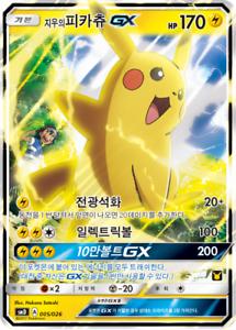 Pokemon Karten Gx Pikachu.Details About Pokemon Card Sun Moon 005 026 Ash S Pikachu Gx Smd Mint Korean Ver