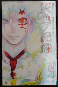 JAPAN-Katsura-Hoshino-D-Gray-man-Official-Fan-Book-034-Gray-Log-034