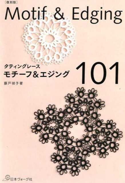 Tatting Lace Motif and Edging 101 - Japanese Craft Book